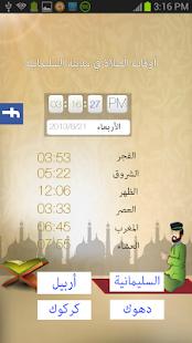 أوقات الصلاة في إقليم كردستان - screenshot thumbnail