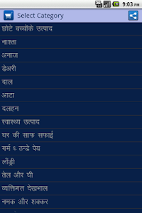 Hindi Grocery Shopping List screenshot 0