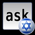 Israel 64 BDay Theme icon