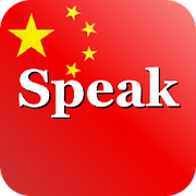 Speak Chinese 1.0 Icon