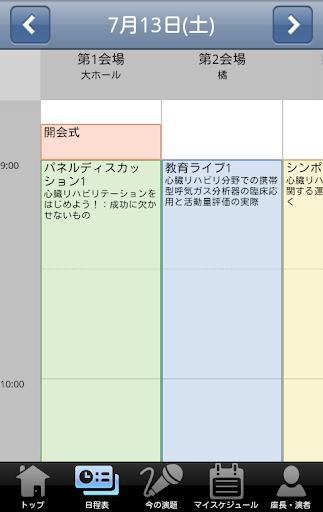 u7b2c19u56deu65e5u672cu5fc3u81d3u30eau30cfu30d3u30eau30c6u30fcu30b7u30e7u30f3u5b66u4f1au5b66u8853u96c6u4f1a 1.0.0 Windows u7528 2