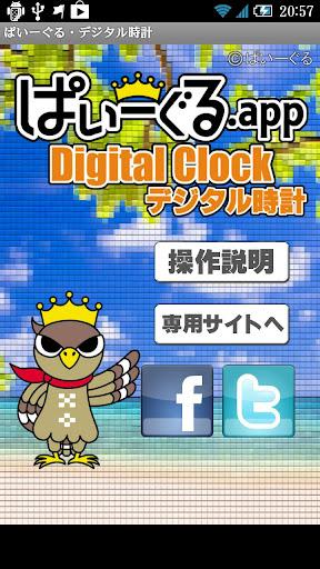 【免費工具App】ぱいーぐる・デジタル時計-APP點子