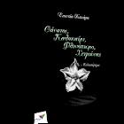Θάνατος, Καλοκαίρι…, Ε.Κανάρη icon