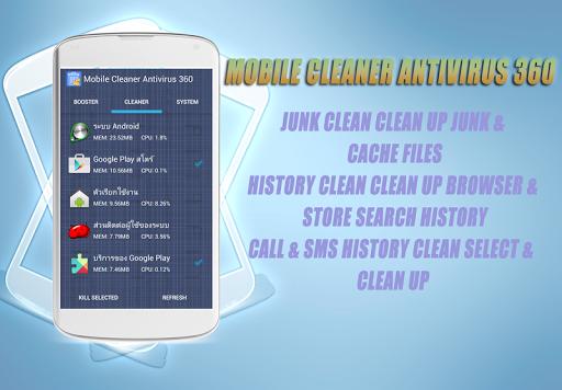 Mobile Cleaner Antivirus 360