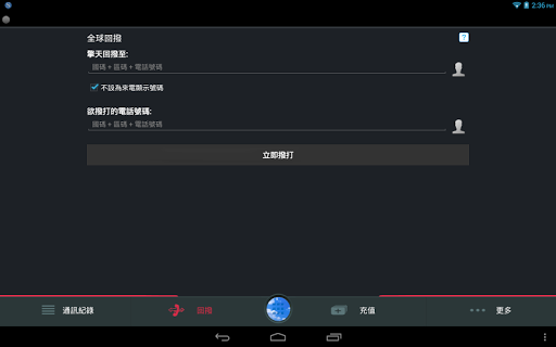 【免費通訊App】擎天世界Talk-APP點子