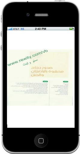 【免費書籍App】دجاج مشوى-APP點子