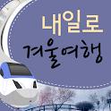 [내일로]겨울여행 icon