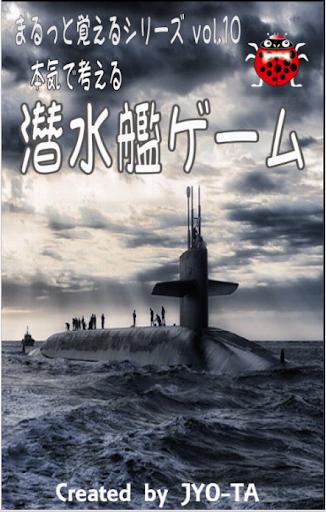 SumarineWars 海戦SLG