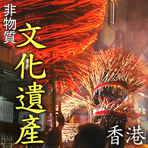 香港非物質文化遺產 LOGO-APP點子