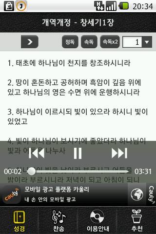 GOODTV성경찬송- screenshot