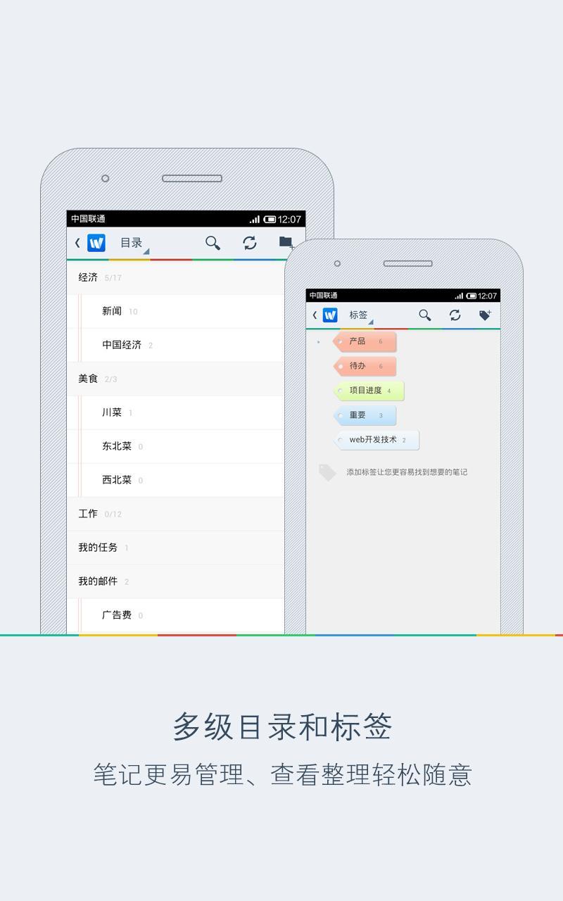Wiz Note Screenshot 6