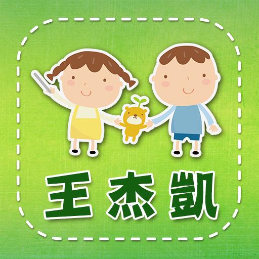 王杰凱小兒科 醫療 App LOGO-硬是要APP