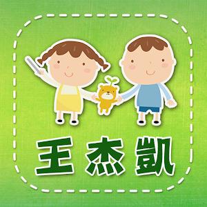 王杰凱小兒科 醫療 App LOGO-APP試玩