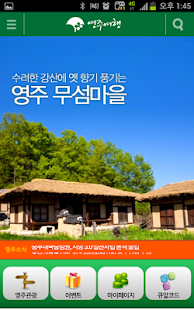 Yeongju Travel - screenshot thumbnail