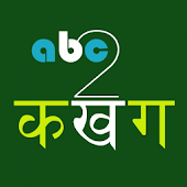 Download Type Nepali abc2 APK for Laptop