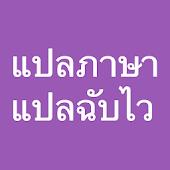 แปลภาษา อังกฤษเป็นไทย แปลฉับไว