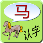 Simply Chinese Characters icon