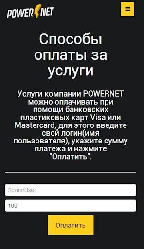 Мой POWERNET
