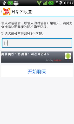 玩通訊App|來自星星的朋友(WeChat)免費|APP試玩