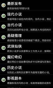 Free 随便看小说 APK for Android