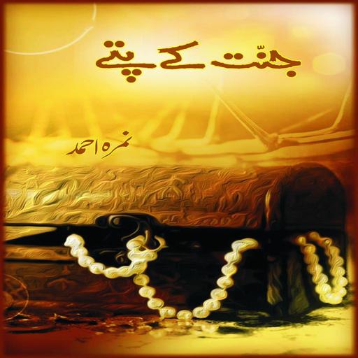 Jannat kay pattay Novel Nimra
