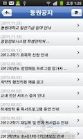 Screenshot of 동원대학교 MobileTongwon