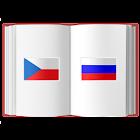 Чешский? OK! icon