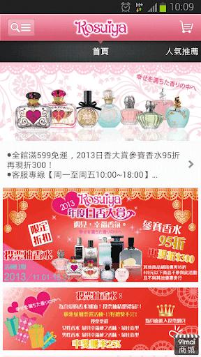 Kosuiya香水:遇見幸福香氛,日本香氛新概念,同步零時差