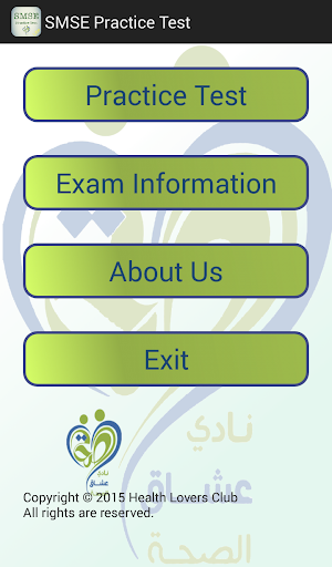 SMSE Practice Test
