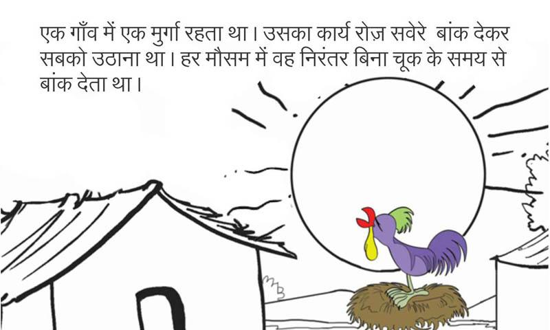 Hindi Story For Class 5