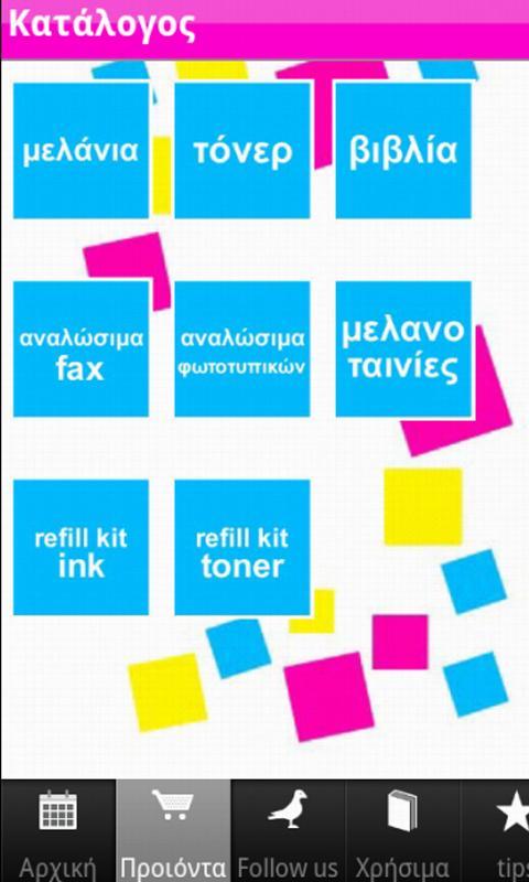 ink365.gr- screenshot