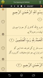 قرآن Quran Urdu PRO screenshot