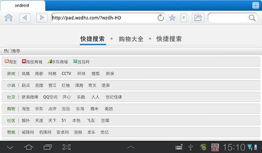 Web浏览器 HD版