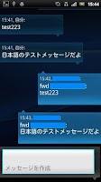 Screenshot of SMS Proxy