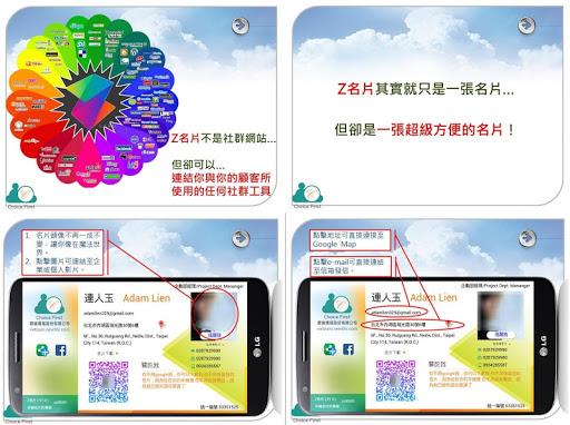 Z名片 黃進福 最Z-HIGH的名片 Zcard