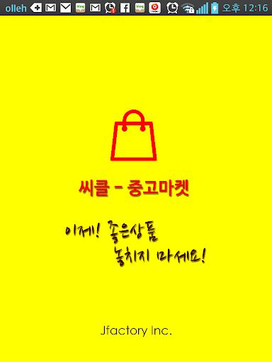 씨클 - 중고마켓 중고나라 중고카페 알리미 앱