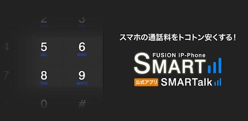 SMARTalk -スマホの通話料をトコトン安くする- Apk Download Free for PC, smart TV
