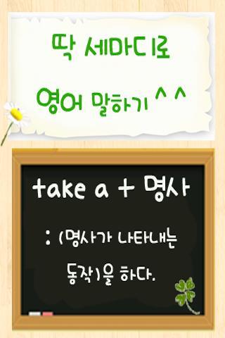【免費教育App】세마디로통하는English-APP點子