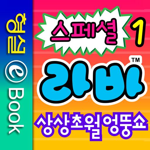 라바 스페셜 1권 書籍 App LOGO-APP開箱王