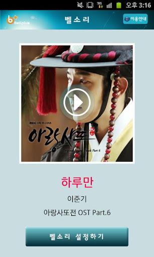 벨소리 : 하루만 - 아랑사또전 OST [이준기]