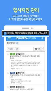 취업은 잡코리아 앱! -공채,면접,입사지원까지! - screenshot thumbnail
