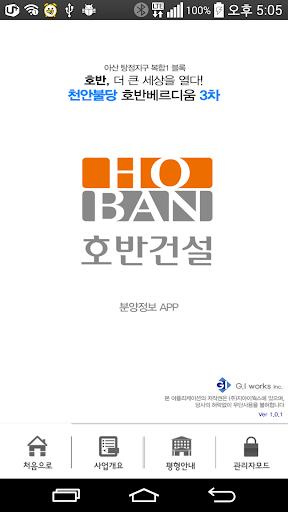 호반건설 천안불당 1블록 분양정보 앱
