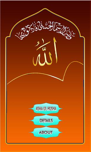 Allah Names - Asmaul Husna
