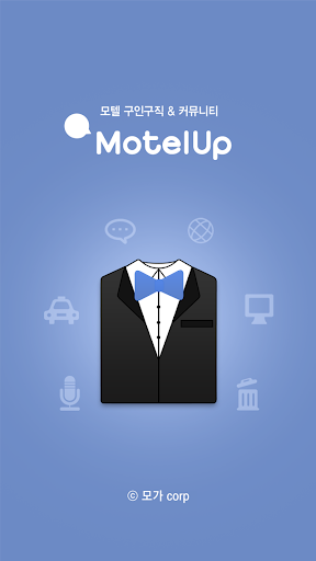 모텔업 - 숙박업채용정보 인재관리 호텔 모텔 펜션