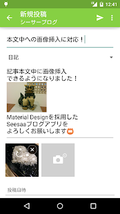 Seesaaブログ- screenshot thumbnail
