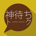 神待ちカカオ つながる掲示板 icon