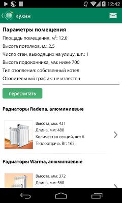 Калькулятор отопления - screenshot