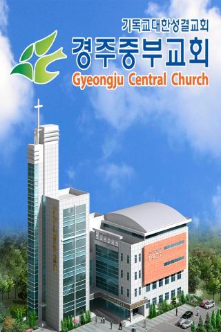 경주중부교회