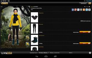 Screenshot of Lookwish