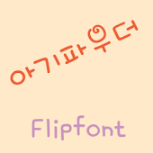 YDBabypowder™ Korean Flipfont